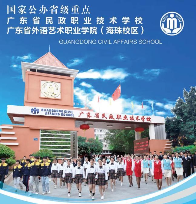 广东省民政职业技术学校2020年招生简章